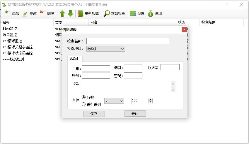 简易运维监控预警工具-软格网站服务监控软件